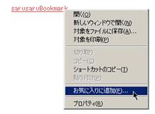 Bookmarkに登録