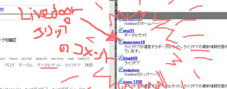 Livedoorクリップのコメントも表示されるようになりました